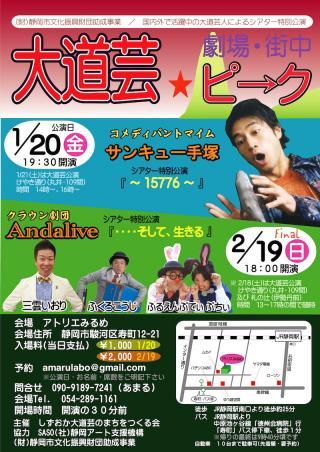 Andalive静岡