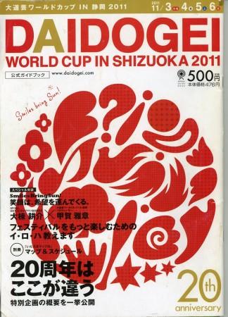 大道芸ワールドカップ2011