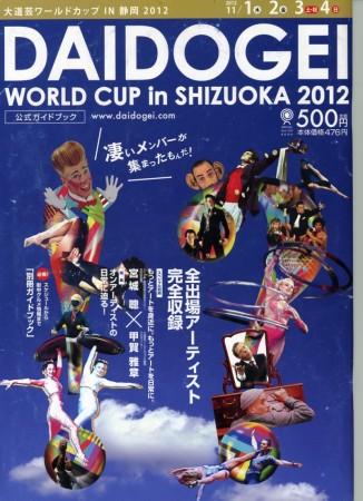 大道芸ワールドカップ2012
