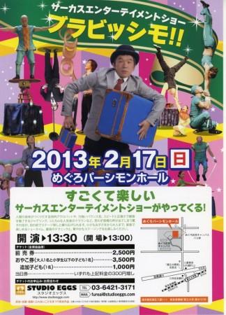 サーカスエンターテイメントショー「ブラビッシモ!!」
