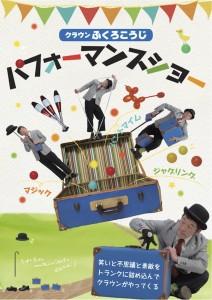 Fukuro Kouji-flyer1