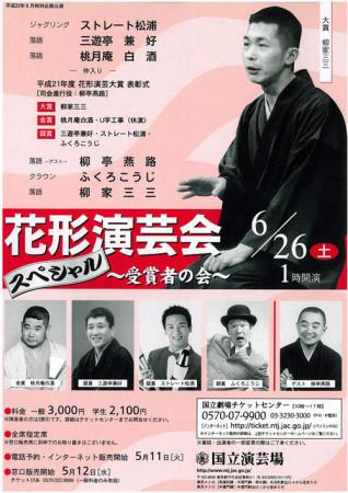 花形演芸会スペシャル