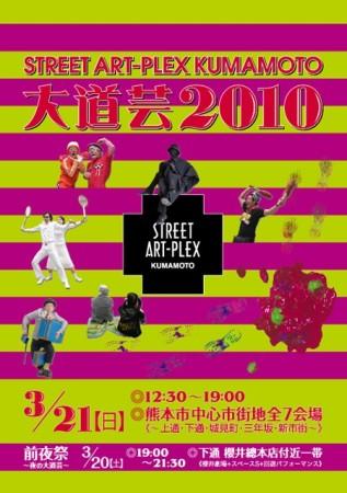 STREET ART-PLEX KUMAMOTO大道芸2010