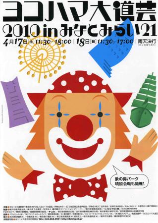 ヨコハマ大道芸2010-1