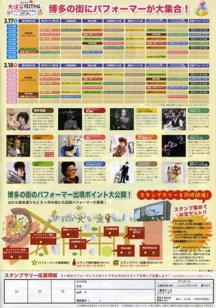 福岡春祭大道芸FESTIVAL
