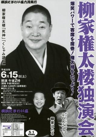 柳家権太楼独演会