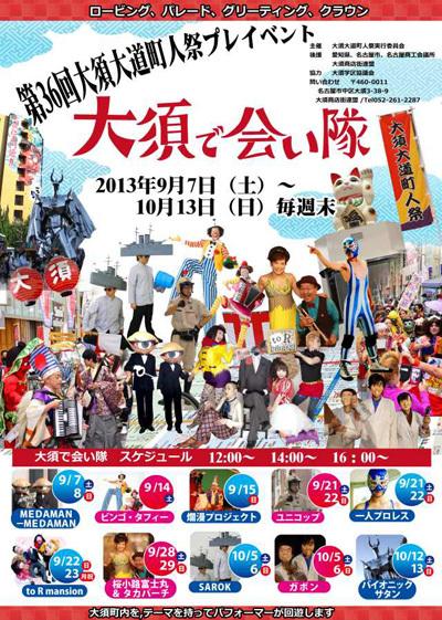 第36回大須大道町人祭プレイベント大須で会い隊