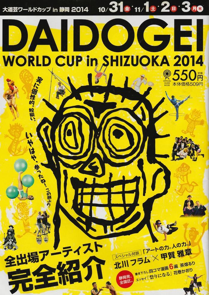 Shizuoka2014