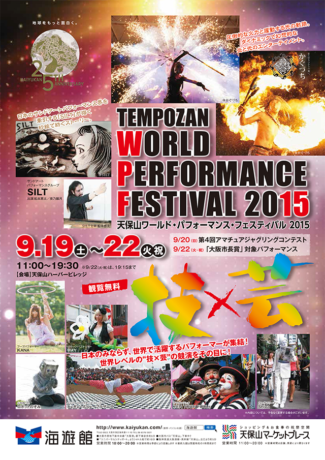 WPF2015