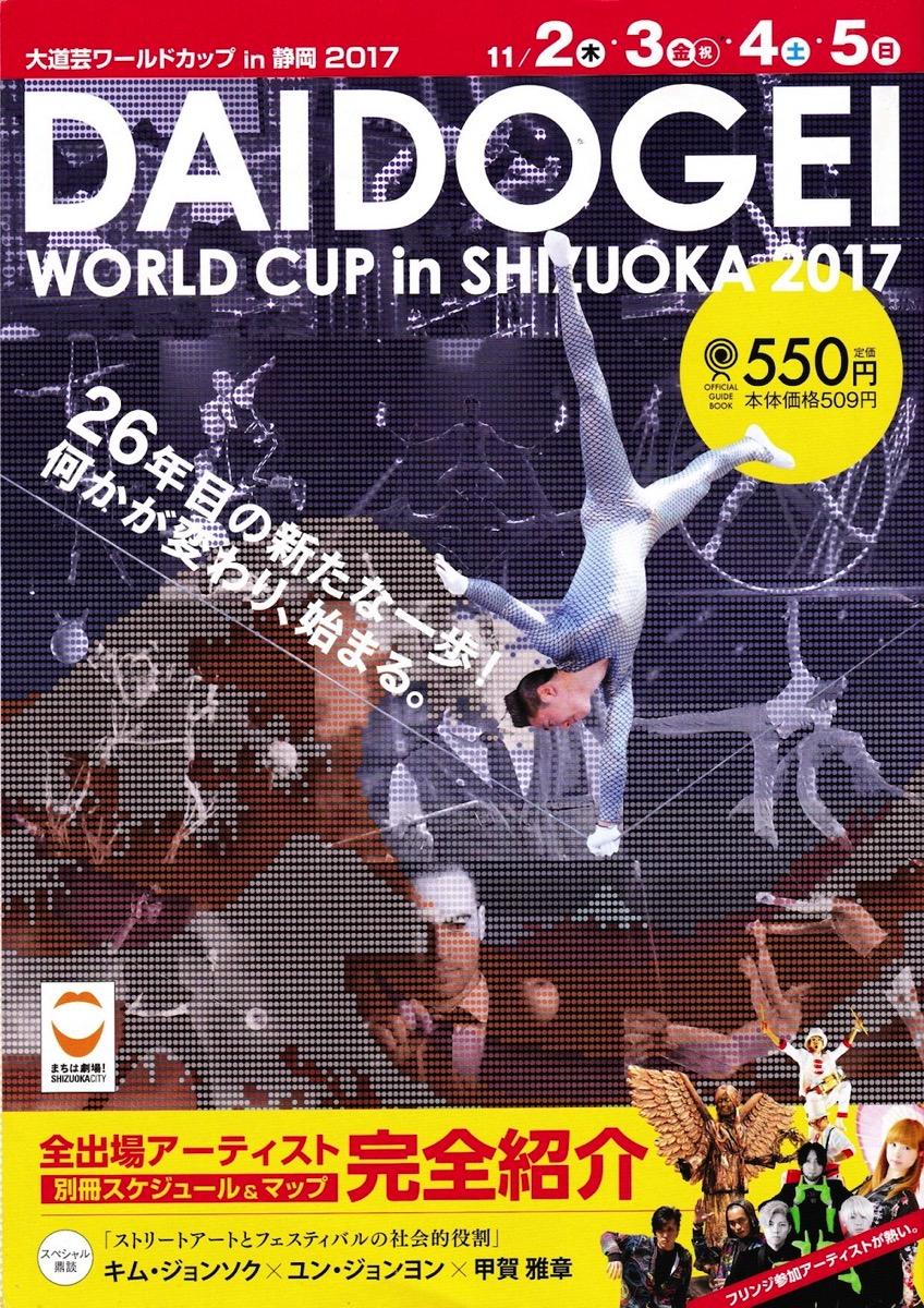Shizuoka2017