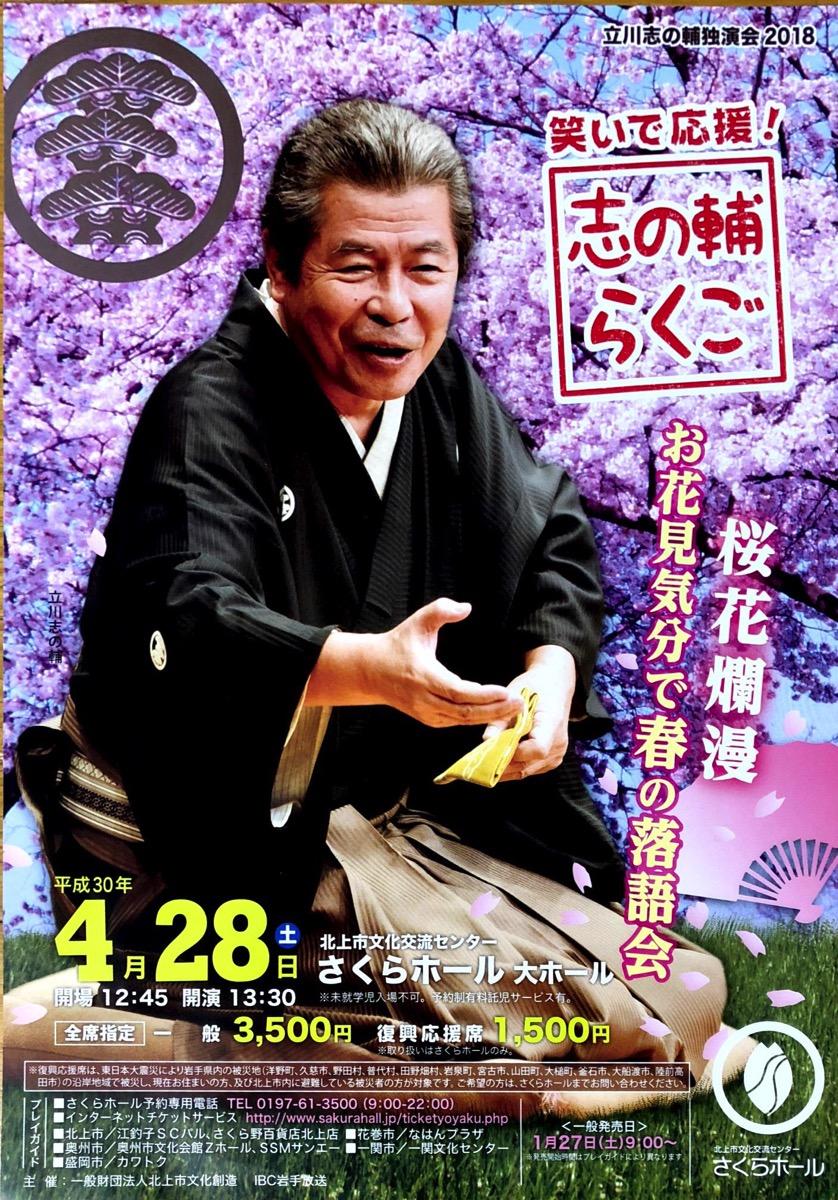 Kitakami2018