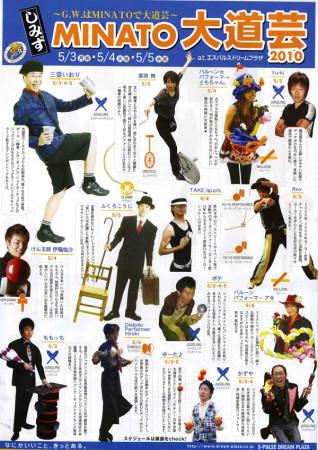 しみずMINATO大道芸2010