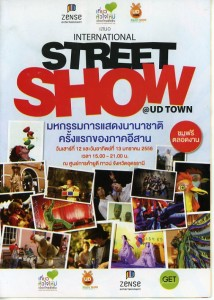「STREET SHOW@UD TOWN」
