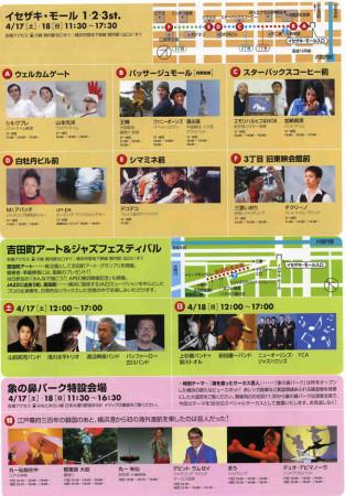 ヨコハマ大道芸2010-2