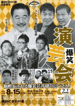 横浜にぎわい座 爆笑演芸会