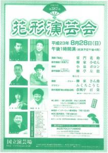 第387回花形演芸会