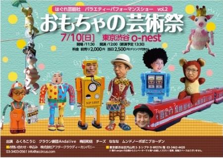 おもちゃの芸術祭