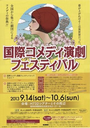 国際コメディ演劇フェスティバル