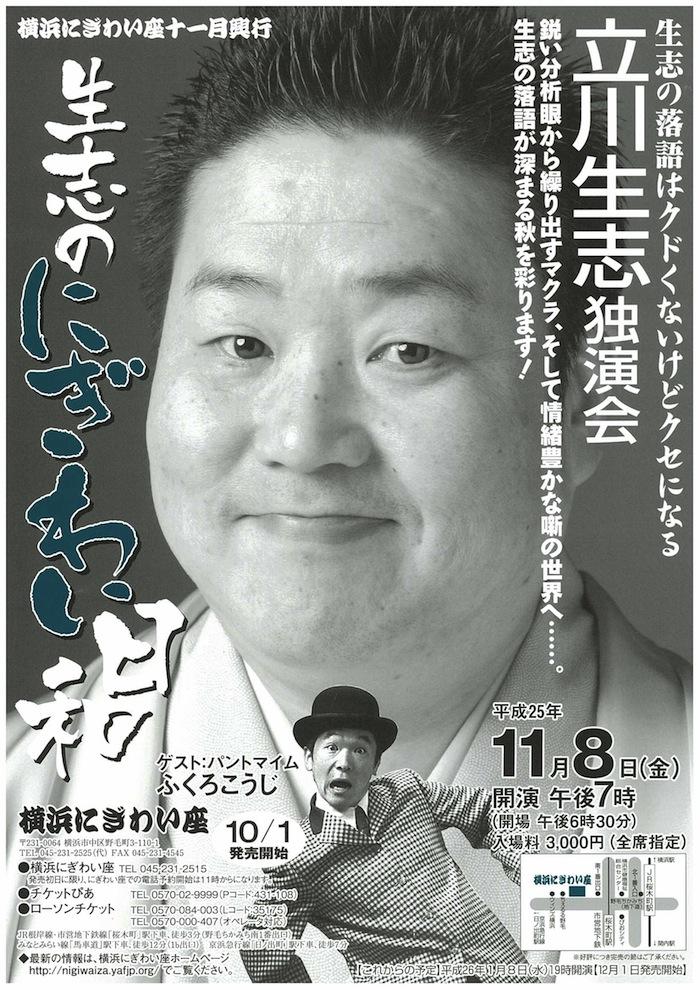 『立川生志独演会