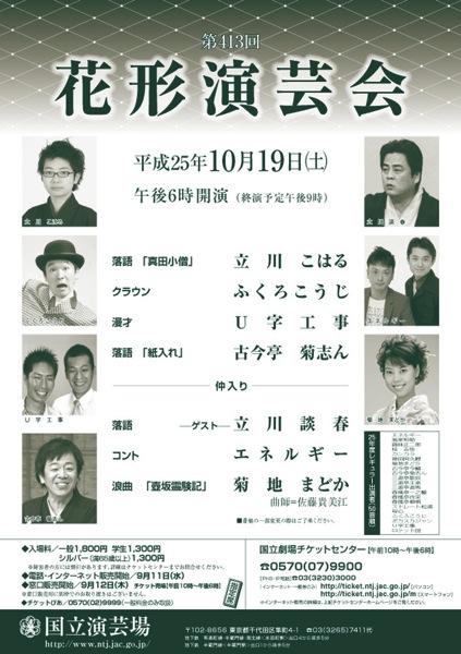 第413回花形演芸会