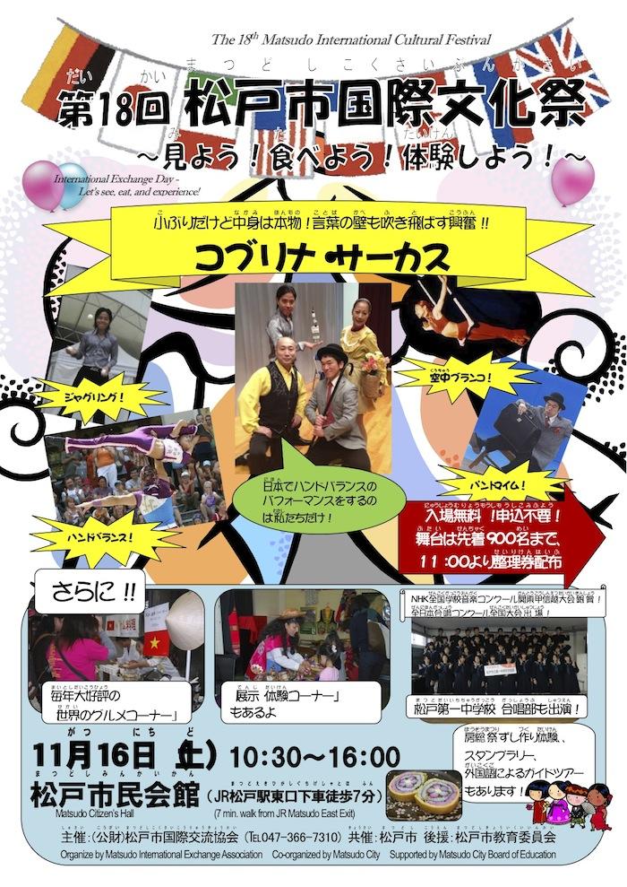 第18回松戸市国際文化祭