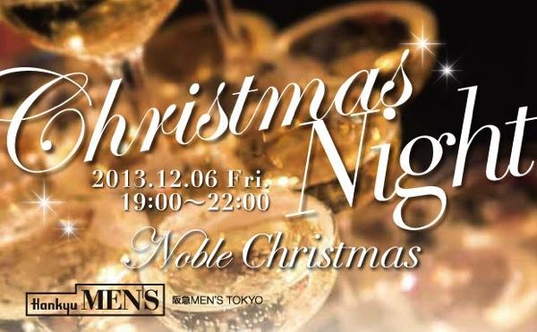 阪急メンズ東京クリスマス