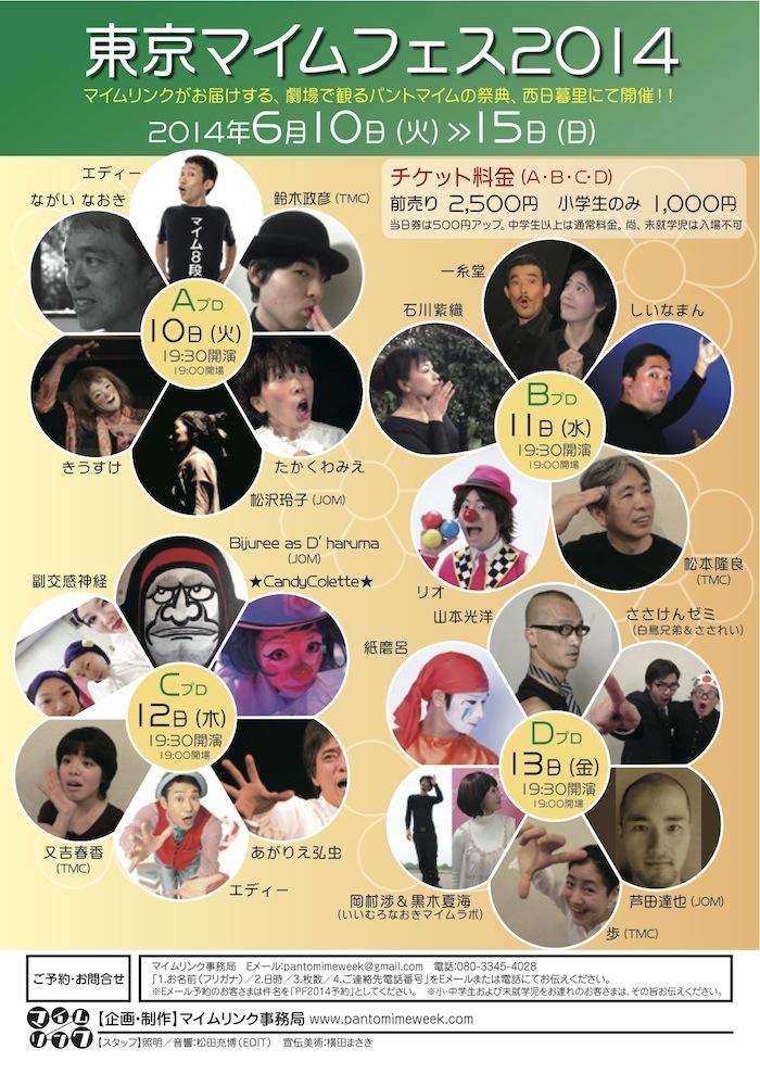 東京マイムフェス2014